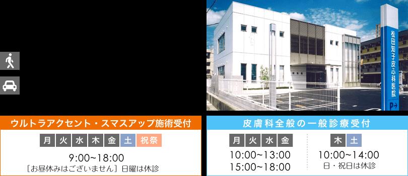 美白点滴,福岡,松田知子皮膚科医院