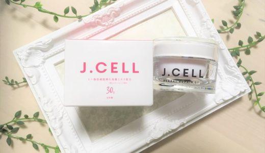 ヒト幹細胞配合の「J-CELLファーストジェル」の口コミレビュー
