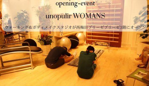 ウォーキング&ボディメイクスタジオunopulir WOMANS 西梅田ブリーゼブリーゼ店 オープニングイベント