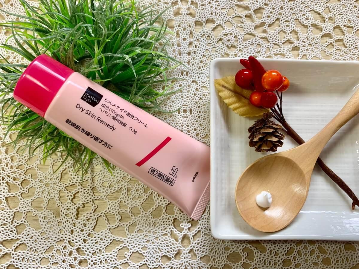 乾燥肌、敏感肌におすすめ、マツキヨのヒルメナイド ローション&油性クリーム