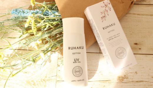 子供も使えるRUHAKUの体用日焼け止め「UVボディヴェール」の口コミレビュー
