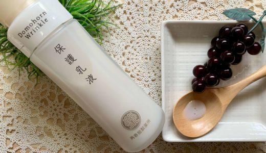 しっとり潤う!ドモホルンリンクル 保護乳液の保湿効果を口コミレビュー