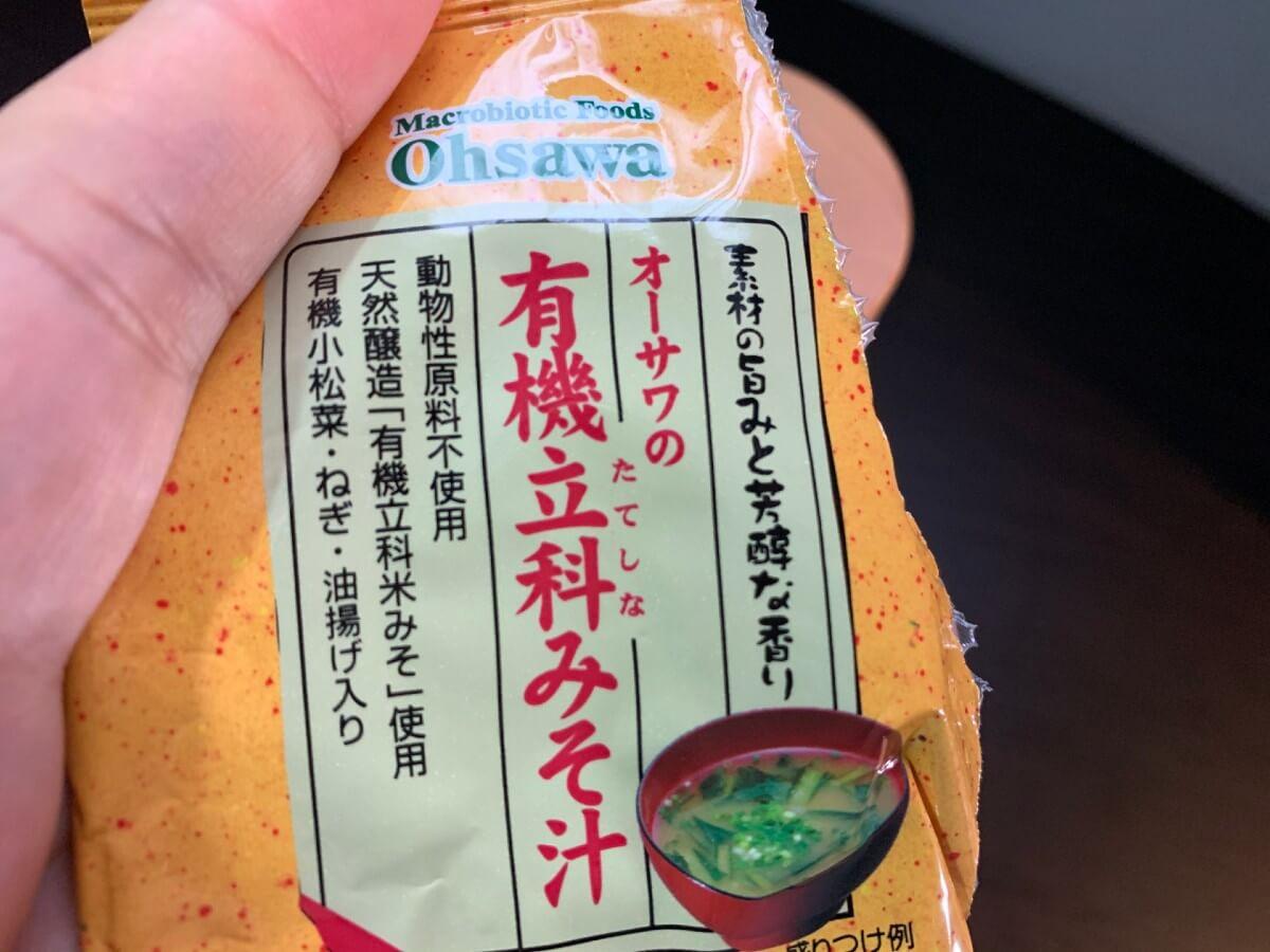 ファスティング3日間の準備食 オーサワの味噌汁