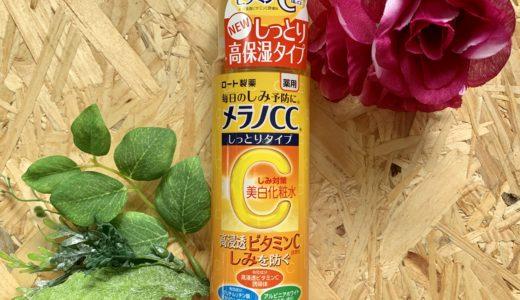 ロート製薬のシミ対策!メラノCC美白化粧水の使用感や効果を口コミレビュー