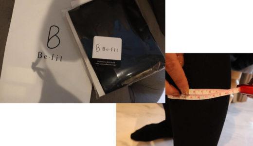 光電子®︎タイツで美脚が叶う!ビーフィットの口コミレビュー