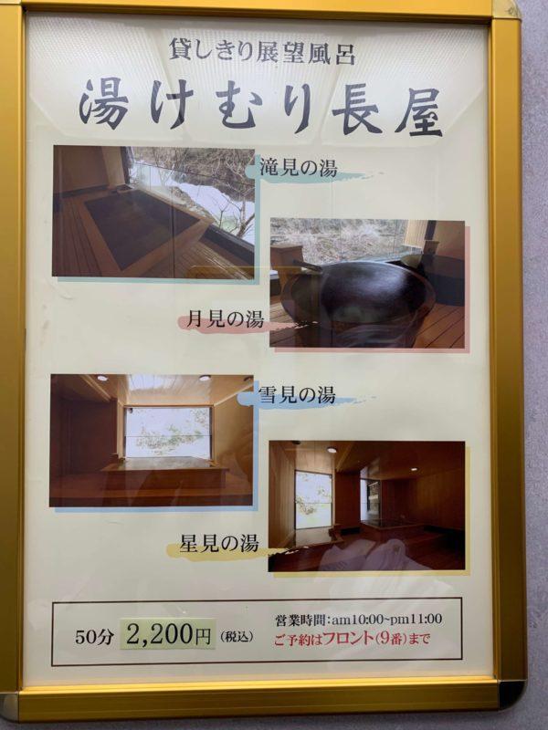 日帰り&貸切OK!会津東山 原瀧(はらたき)