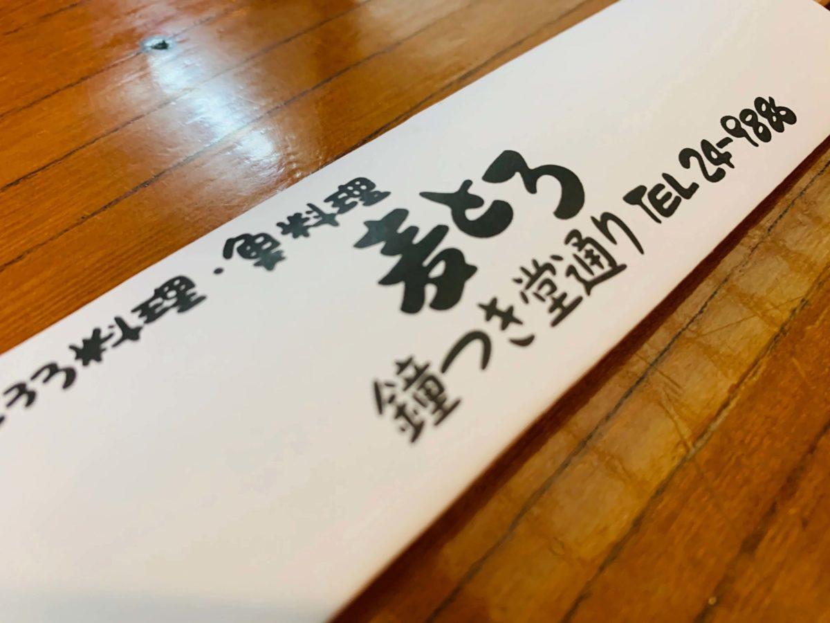 【会津若松】馬刺し&にしんの山椒漬けが絶品「麦とろ」