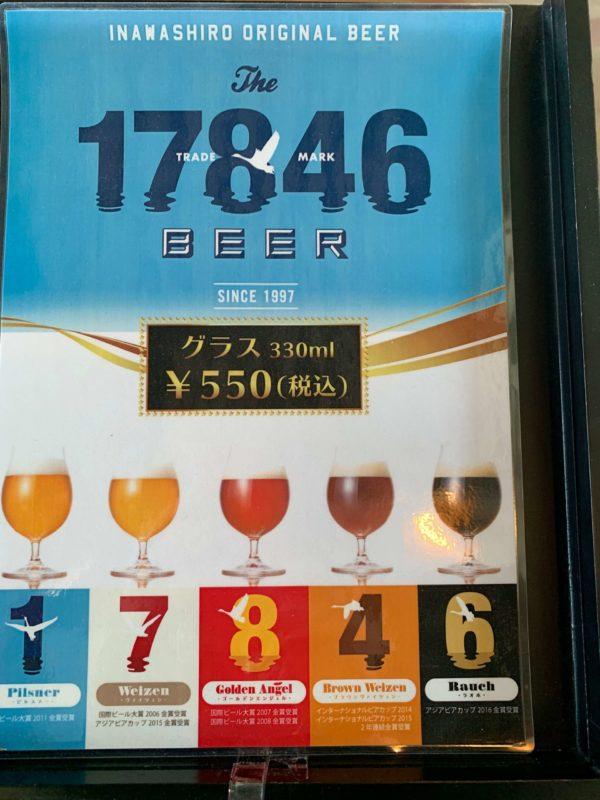 【猪苗代湖】ビール好きなら寄りたい「猪苗代湖地ビール館」