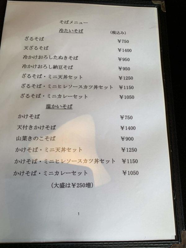 【猪苗代湖】まるで喫茶店なお蕎麦屋さん「くいものや ラ・ネージュ」
