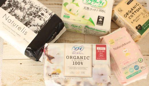 オーガニック ナプキンのメリット&おすすめ生理用品5選