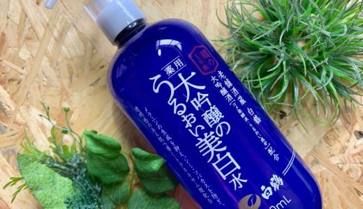 【プチプラ美白化粧水】白鶴「大吟醸のうるおい美白水」の口コミレビュー