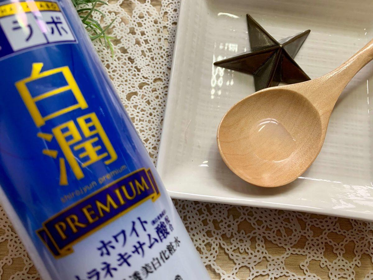 肌ラボ「白潤プレミアム 薬用浸透美白化粧水」の口コミレビュー