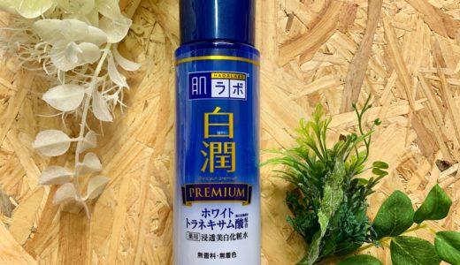 【プチプラ】白潤の美白化粧水使ってみた!商品ライナップも紹介