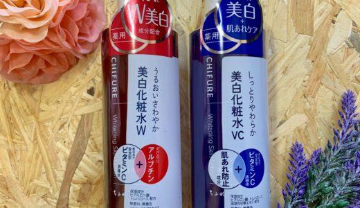 ちふれ美白化粧水VC&Wの成分や使用感の違いを口コミレビュー