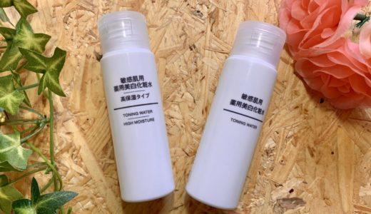 無印良品 美白化粧水ノーマル&高保湿の成分や使用感の違いを口コミレビュー