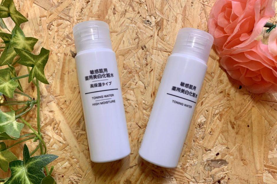 2020年 優秀!プチプラ美白化粧水おすすめ10選〜全商品口コミあり〜