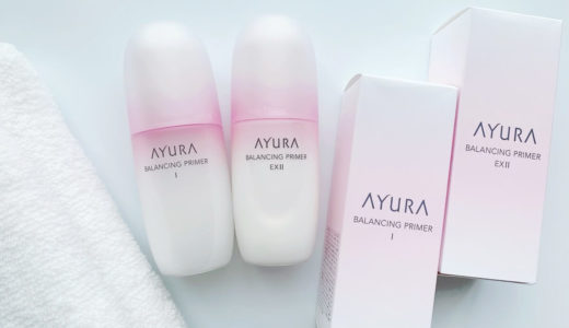 アユーラの化粧液バランシングプライマー2種使った口コミレビュー
