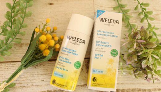 WELEDA(ヴェレダ)のエーデルワイス日焼け止めで紫外線対策!