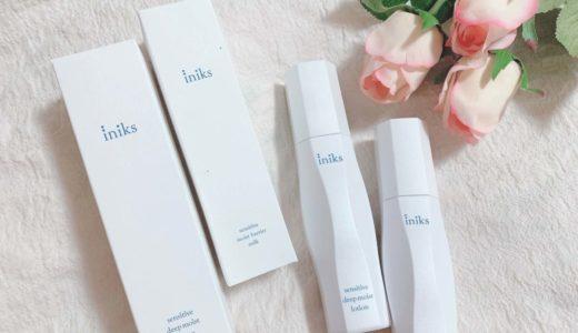 iniks(イニクス)の敏感肌用化粧水&美容乳液の口コミレビュー