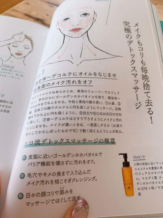 小田切ヒロ「捨てる美容」