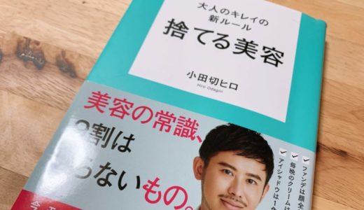 「捨てる美容」小田切ヒロ著のスキンケア7つのポイントまとめました